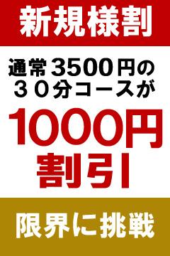 町田手コキ&オナクラ ハマのあんぷり亭 新規様割