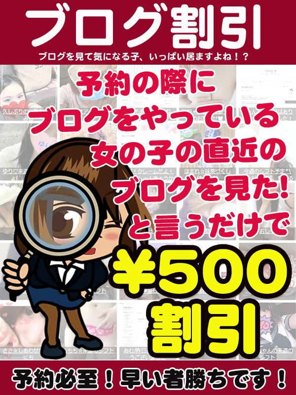 町田手コキ&オナクラ ハマのあんぷり亭 ブログ割り