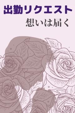 町田手コキ&オナクラ ハマのあんぷり亭 出勤リクエスト