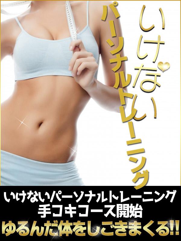 町田手コキ&オナクラ ハマのあんぷり亭 いけないパーソナルトレーニング手コキコース