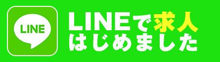 横浜手コキ&オナクラ ハマのあんぷり亭 LINEで求人