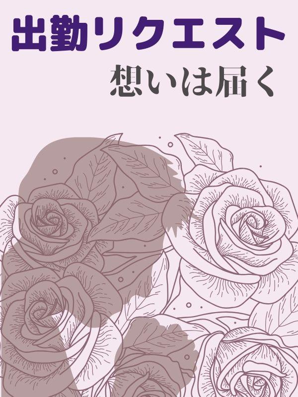 横浜手コキ&オナクラ ハマのあんぷり亭 出勤リクエスト
