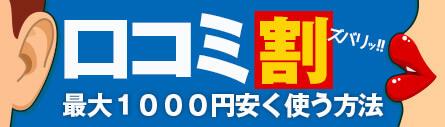 横浜手コキ&オナクラ ハマのあんぷり亭 口コミ割