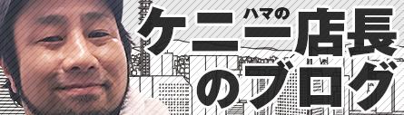 横浜手コキ&オナクラ ハマのあんぷり亭 ケニーの店長ブログ