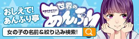 横浜手コキ&オナクラ ハマのあんぷり亭 教えてあんぷり亭