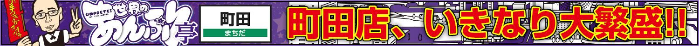 横浜手コキ&オナクラ ハマのあんぷり亭 町田店オープン