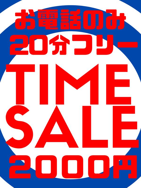 新橋手コキ&オナクラ 世界のあんぷり亭 タイムSALE