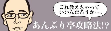 新橋手コキ&オナクラ 世界のあんぷり亭 全店舗告知ブログ