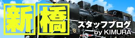 新橋手コキ&オナクラ 世界のあんぷり亭 新橋ブログKIMURA