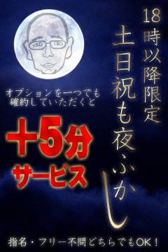 新橋手コキ&オナクラ 世界のあんぷり亭 18時以降土日祝日限定ゲリライベント!