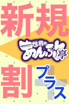 新橋手コキ&オナクラ 世界のあんぷり亭 新規割プラス