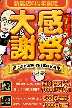 新橋手コキ&オナクラ 世界のあんぷり亭 新橋店6周年大感謝祭