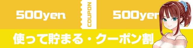 新橋手コキ&オナクラ 世界のあんぷり亭 クーポン割