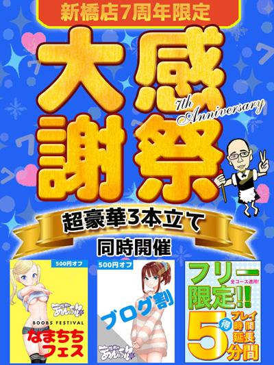 新橋手コキ&オナクラ 世界のあんぷり亭 新橋店7周年大感謝祭