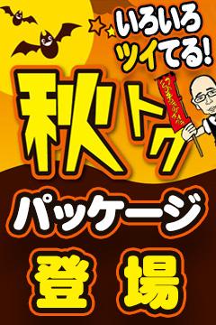 新橋手コキ&オナクラ 世界のあんぷり亭 秋トク割り