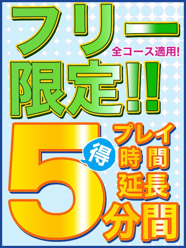 新橋手コキ&オナクラ 世界のあんぷり亭 フリー限定+5分