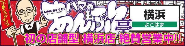 鶯谷手コキ&オナクラ 世界のあんぷり亭 世界のあんぷり亭横浜店