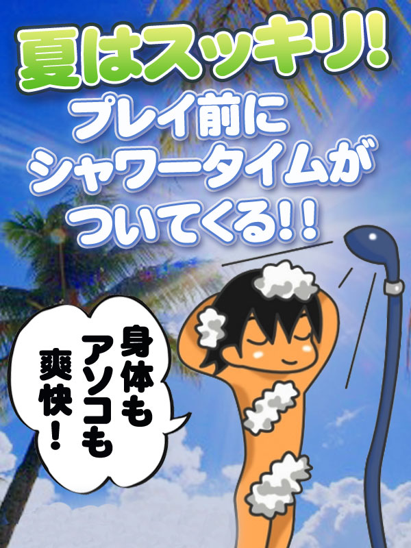 日暮里手コキ&オナクラ 世界のあんぷり亭 シャワータイム!