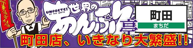 日暮里手コキ&オナクラ 世界のあんぷり亭 世界のあんぷり亭町田店