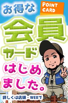 横浜手コキ&オナクラ ハマのあんぷり亭 会員カード