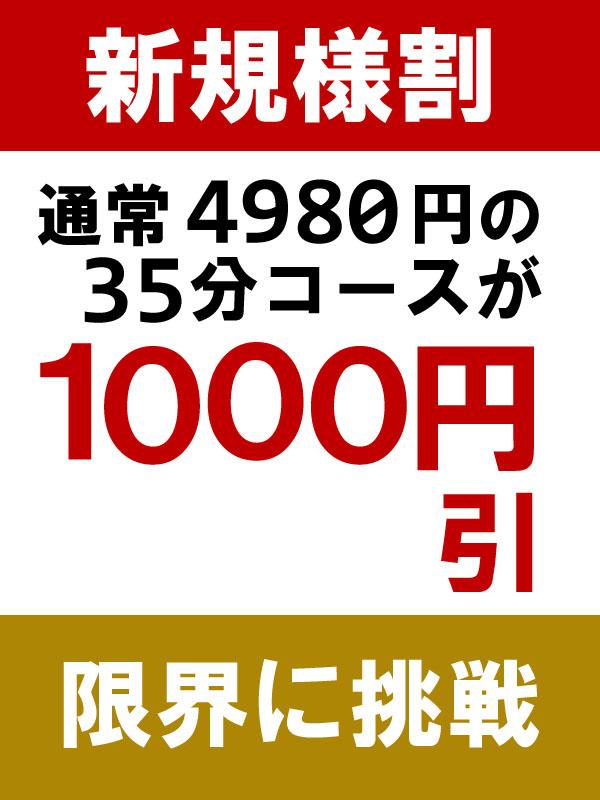 横浜手コキ&オナクラ ハマのあんぷり亭オナクラ&手コキ 横浜店新規様割