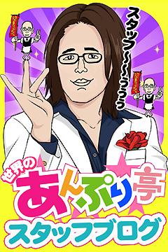 町田手コキ&オナクラ ハマのあんぷり亭 世界のあんぷり亭立川店