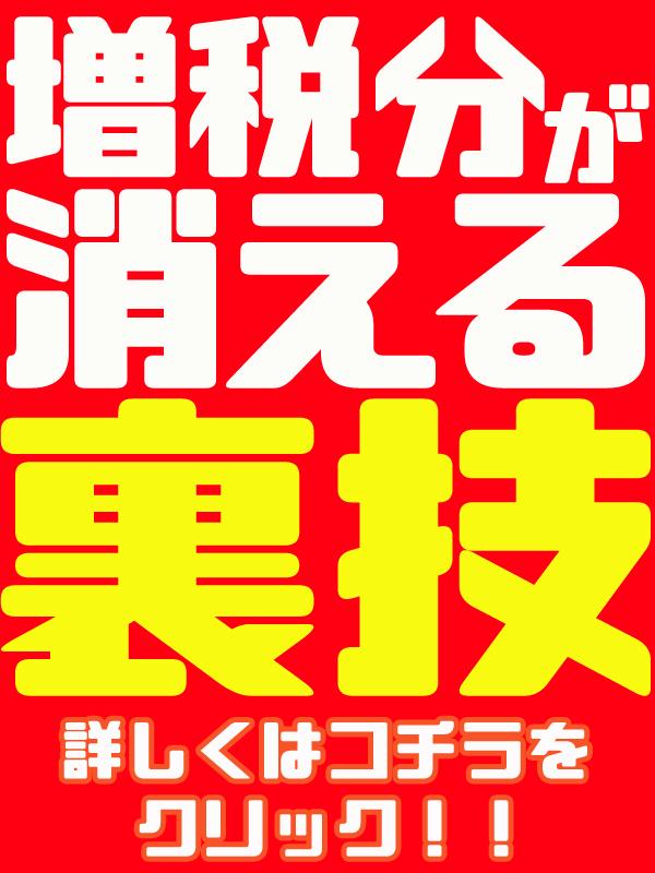 新橋手コキ&オナクラ 世界のあんぷり亭オナクラ&手コキ 増税分が消える裏技