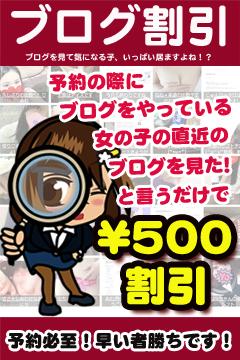 日暮里手コキ&オナクラ 世界のあんぷり亭 ブログ割り