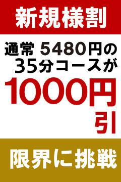 横浜手コキ&オナクラ ハマのあんぷり亭 横浜店新規様割