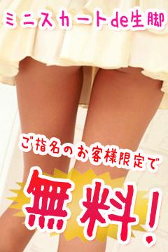 新橋手コキ&オナクラ 世界のあんぷり亭 ●ミニスカートde生脚●