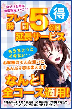 町田手コキ&オナクラ ハマのあんぷり亭 5分延長サービス