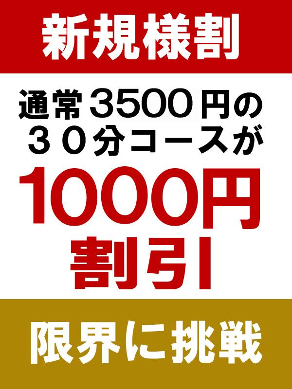 日暮里手コキ&オナクラ 世界のあんぷり亭 新規割