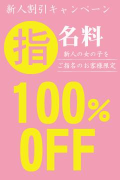 新橋手コキ&オナクラ 世界のあんぷり亭 新人指名料無料キャンペーン