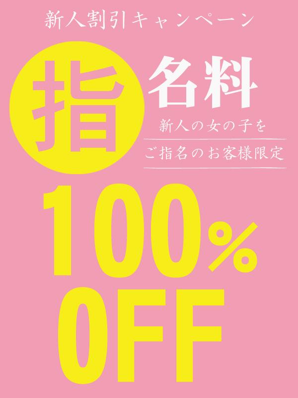 新橋手コキ&オナクラ 世界のあんぷり亭オナクラ&手コキ 新人指名料無料キャンペーン