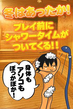 鶯谷手コキ&オナクラ 世界のあんぷり亭 冬のシャワータイム!!