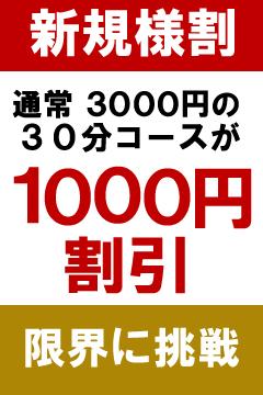 日暮里手コキ&オナクラ 世界のあんぷり亭オナクラ&手コキ 新規割