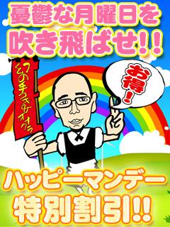 新橋手コキ&オナクラ 世界のあんぷり亭 ハッピーマンデー