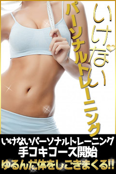 横浜手コキ&オナクラ ハマのあんぷり亭 いけないパーソナルトレーニング手コキコース